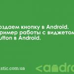 Создаем кнопку в Android. Пример работы с виджетом Button в Android
