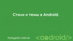 Стили и темы в Android