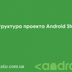 Структура проекта в Android Studio
