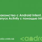 Знакомство с Android Intent. Запуск Activity с помощью Intent