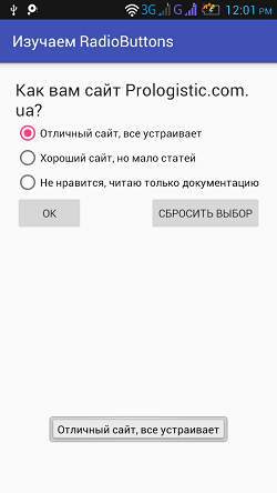 radiobutton_android