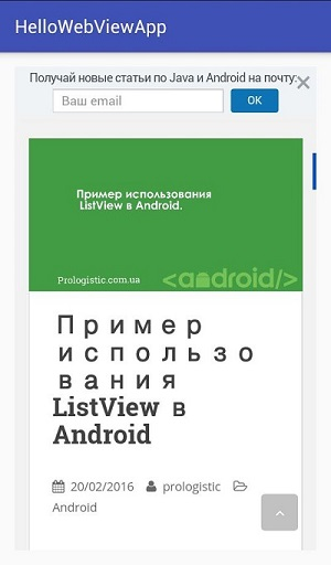 webview android prologistic.com.ua