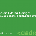 Android External Storage: пример работы с внешней памятью
