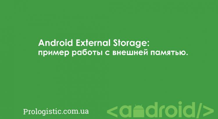 Android External Storage: пример работы с внешней памятью | Prologistic.com.ua