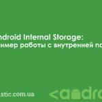 Android Internal Storage: пример работы с внутренней памятью