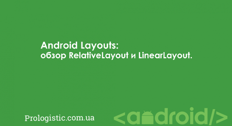 Android Layouts: обзор RelativeLayout и LinearLayout | Prologistic.com.ua