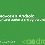 Диалоги в Android. Пример работы с ProgressDialog