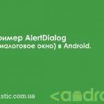 Пример AlertDialog (Диалоговое окно) в Android