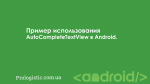 Пример использования AutoCompleteTextView в Android