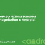 Пример использования ImageButton в Android