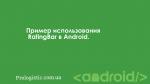 Пример использования RatingBar в Android