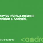 Пример использования SeekBar в Android