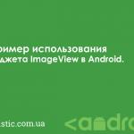 Пример использования виджета ImageView в Android
