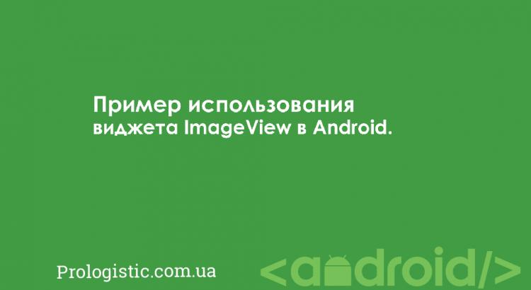 Пример использования виджета ImageView в Android | Prologistic.com.ua
