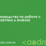 Работа с WebView в Android: пример и описание возможностей