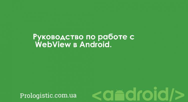 Работа с WebView в Android: пример и описание возможностей | Prologistic.com.ua