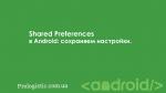 SharedPreferences в Android: сохраняем настройки