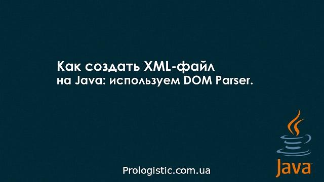Как создать XML-файл на Java: используем DOM Parser