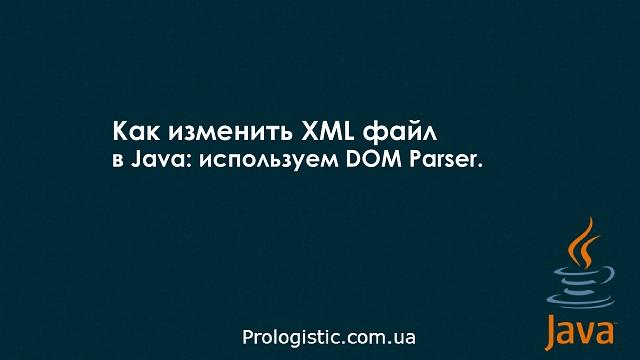 Как изменить XML файл в Java: используем DOM Parser.