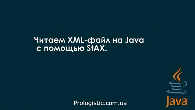 Читаем XML файл в Java с помощью StAX.