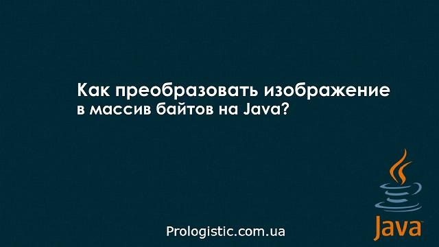 Как преобразовать изображения в массив байтов на Java?