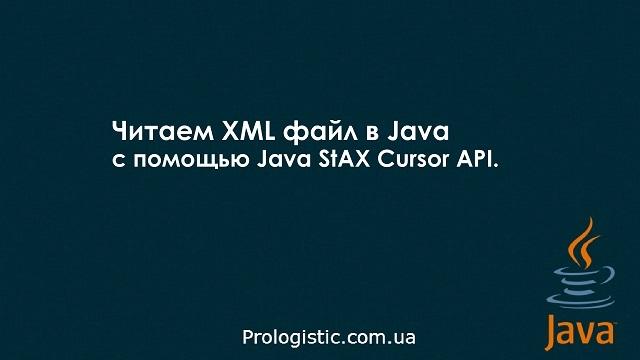 Читаем XML файл в Java с помощью Java StAX Cursor API.