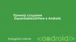 Пример создания ExpandableListView в Android