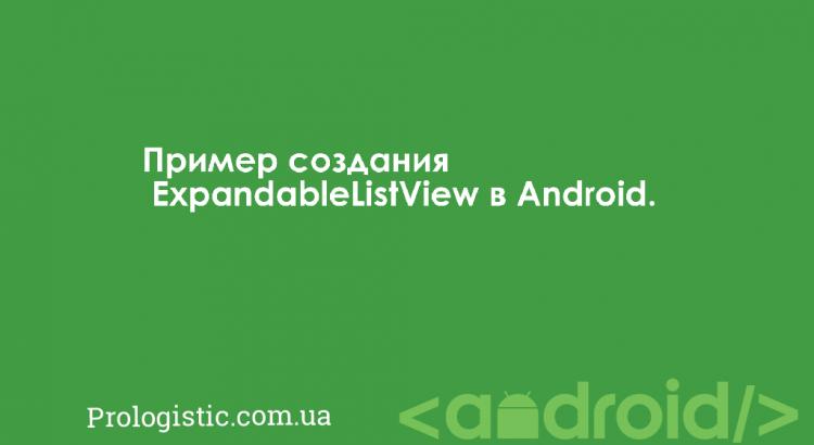 expandablelistview