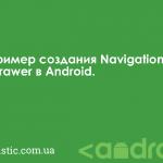 Пример создания Navigation Drawer в Android