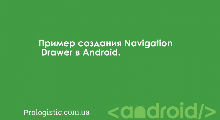 Пример создания Navigation Drawer в Android | Prologistic.com.ua