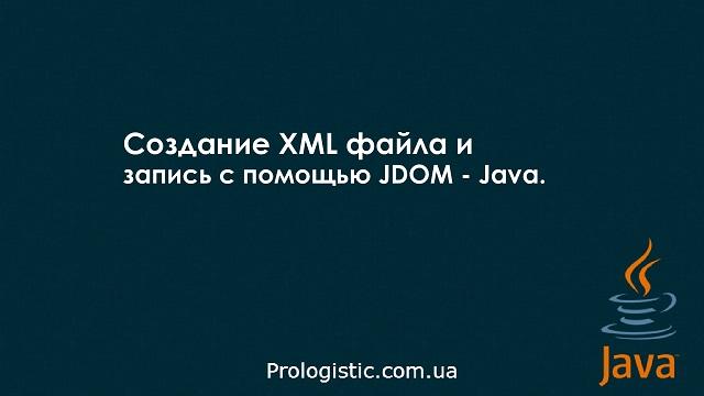 Создание XML файла и запись с помощью JDOM - Java.