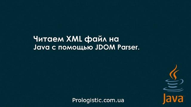 Читаем XML файл на Java с помощью JDOM Parser.