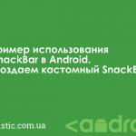 Пример использования SnackBar в Android. Создаем кастомный SnackBar