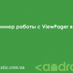 Пример работы с ViewPager в Android