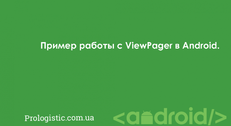 Пример работы с ViewPager в Android | Prologistic.com.ua