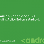 Пример использования FloatingActionButton в Android