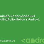 Пример использования FloatingActionButton в Android