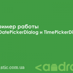 Пример работы с DatePickerDialog и TimePickerDialog в Android
