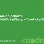 Пример работы с DatePickerDialog и TimePickerDialog в Android