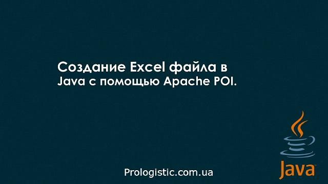 Создание Excel файла в Java с помощью Apache POI