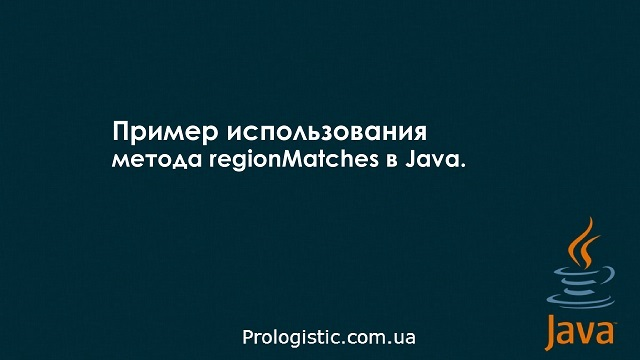 Пример использования метода regionMatches в Java