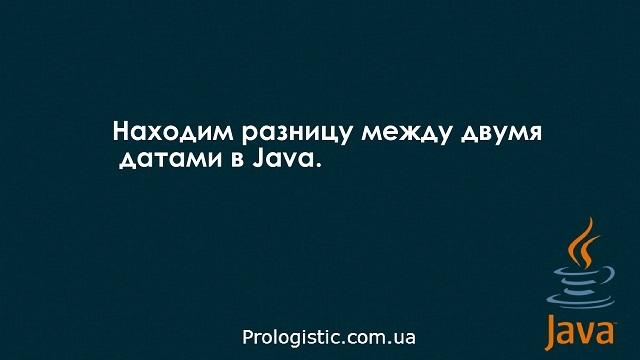 Находим разницу между двумя датами в Java