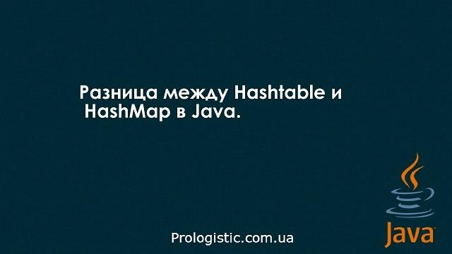 Разница между Hashtable и HashMap в Java