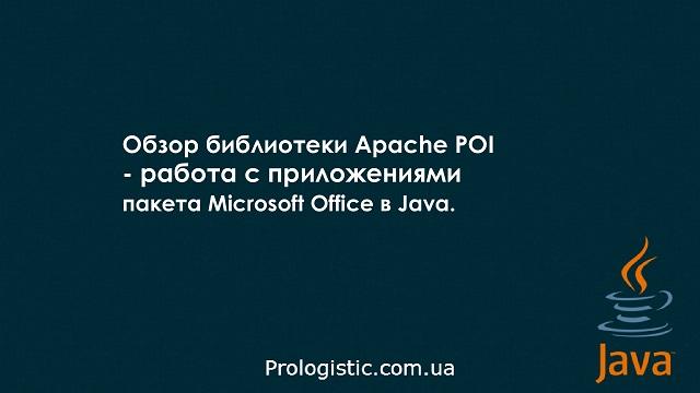 Обзор библиотеки Apache POI - работа с приложениями пакета Microsoft Office в Java.