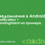 Уведомления в Android. Notification + PendingIntent на примере