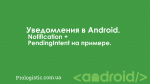 Уведомления в Android. Notification + PendingIntent на примере