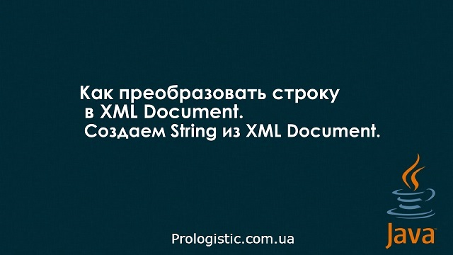 Как преобразовать строку в XML Document. Создаем String из XML Document