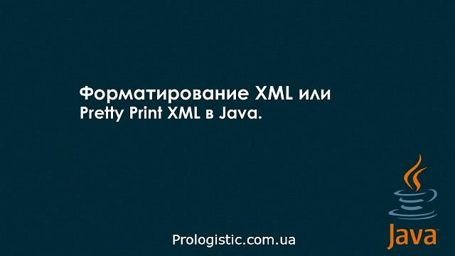 Форматирование XML или Pretty Print XML в Java