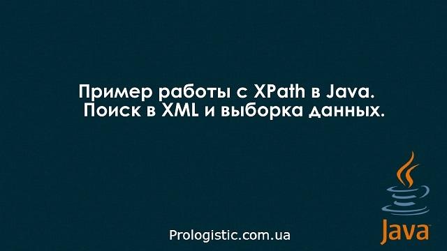Пример работы с XPath в Java. Поиск в XML и выборка данных