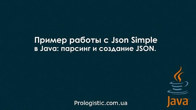 Пример работы с Json Simple в Java: парсинг и создание JSON
